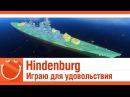 World of warships Hindenburg играю для удовольствия