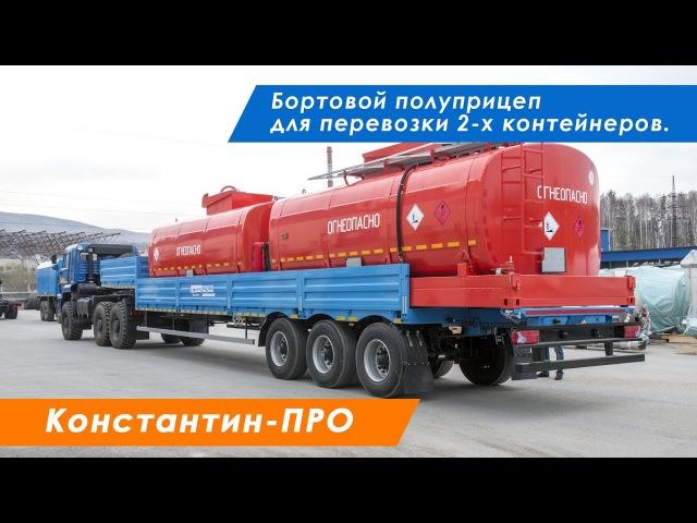 Бортовой полуприцеп для перевозки 2-х контейнеров - УралСпецТранс