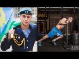 ВЗРЫВНАЯ тренировка от Российского ДЕСАНТНИКА - Ruslan Sadykov - кроссфит мотивация
