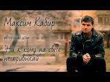 Максим Кабир авторский стих