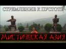 Мистическая Азия - Стремление к пустоте документальные фильмы