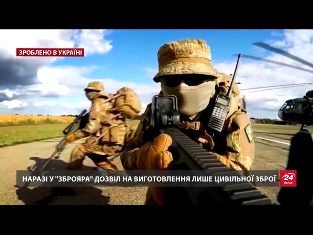 Зроблено в Україні ТОП 5 військових довершень якими пишається Україна