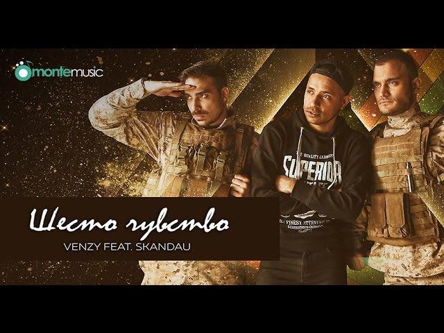 VenZy ft СкандаУ Shesto chuvstvo official video