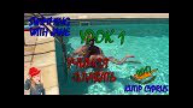 Учимся плавать с Женей. Урок 1. Дыхание. Как научить плавать ребенка. Как правильн...
