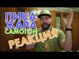 РЕАКЦИЯ Жара - Самогон feat. Пика / СМОТРИМ И ОЦЕНИВАЕМ / ОБЗОР