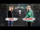 RapSoxBattle Lestem vs Аль Пачино Сезон I Бой претендентов 5