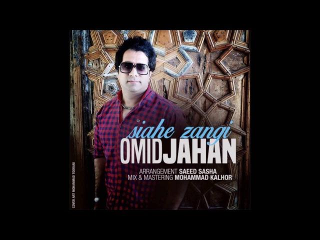 Omid Jahan - Siahe Zangi (2016)