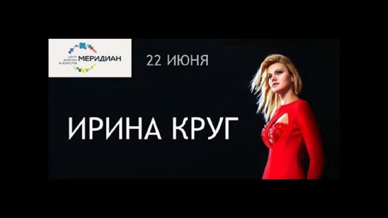 Приглашение на концерт Ирины Круг в ЦКИ
