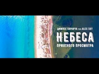 Димосс Саранча feat. Alex Sky-Небеса