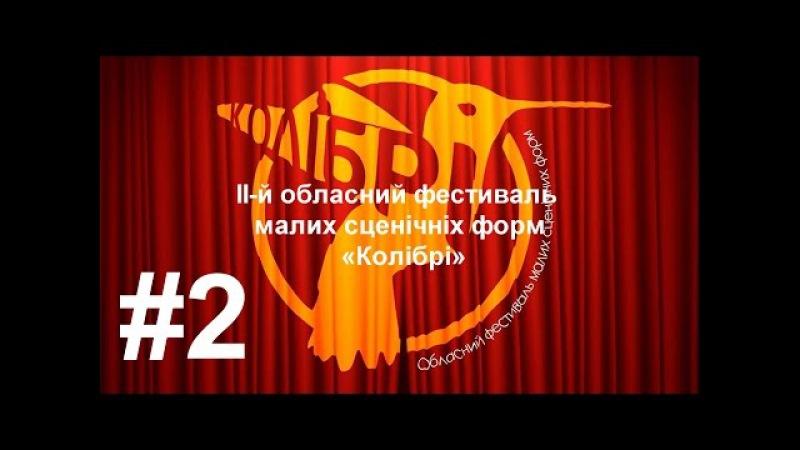 (2) фестивальна програма дитячих колективів «Колібрі 2 25 03 2017
