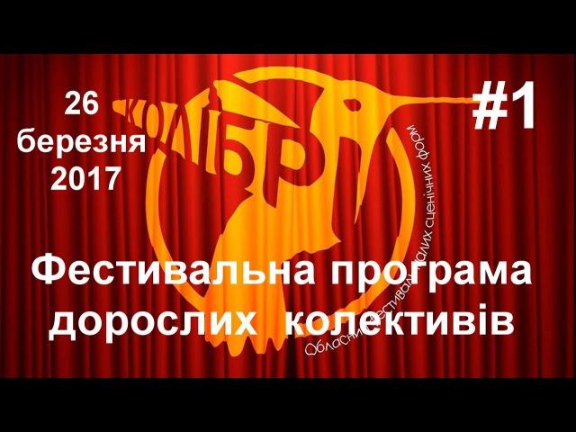 (1)Фестивальна програма дитячих колективів «Колібрі 1 26 03 2017