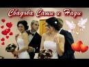 Свадьба Саши и Нади