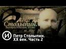 Петр Столыпин. ХX век. Часть 2