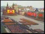 Военный Парад в Москве 9 Мая 1985 года