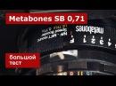Metabones Speed Booster 0 71 Большой тест