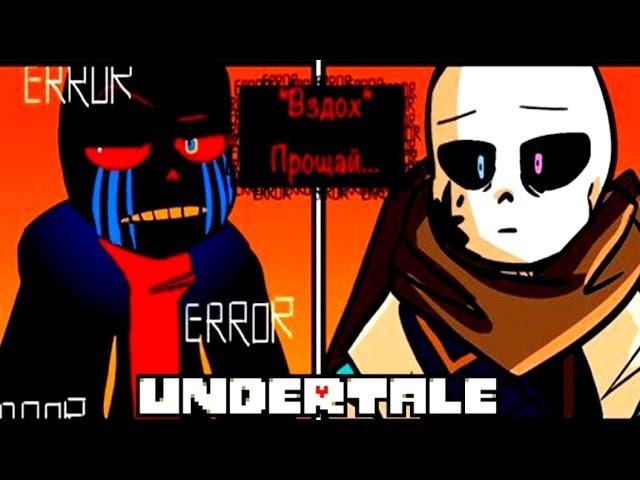 Андертейл - Перемирие | Undertale - The Truce | комикс (продолжение)