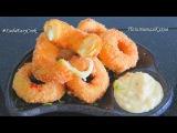 ☀ Луковые кольца с сыром и сливочным соусом ☀ Горячая закуска Onion rings with cheese
