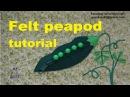 Felt pea pod tutorial МК стручок из фетра