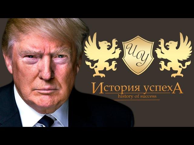 История Успеха. Дональд Трамп. Президент Америки. Пасхалка.