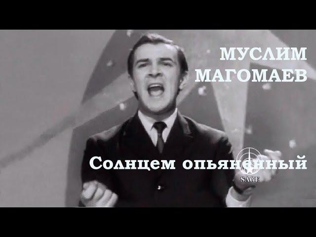 Муслим Магомаев Солнцем опьяненный Шагает солнце по бульварам 1960 е