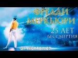 Фредди Меркьюри 25 лет бессмертия. Легенда рока. Группа Queen.