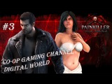 Painkiller Hell &amp Damnation (Co-op) #3 - Что-то сломалось