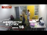 Аферисты в сетях - Выпуск 16 - Сезон 2 - 12.12.2016