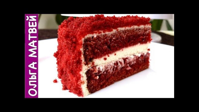 Торт Красный Бархат Шикарный и Оочень Вкусный Red Velvet English Subtitles