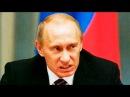 Путин Русский медведь никому своей тайги не отдаст