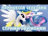 Принцесса Селестия - Стражи гармонии - обзор фигурки Май Литл Пони (My Little Pony)