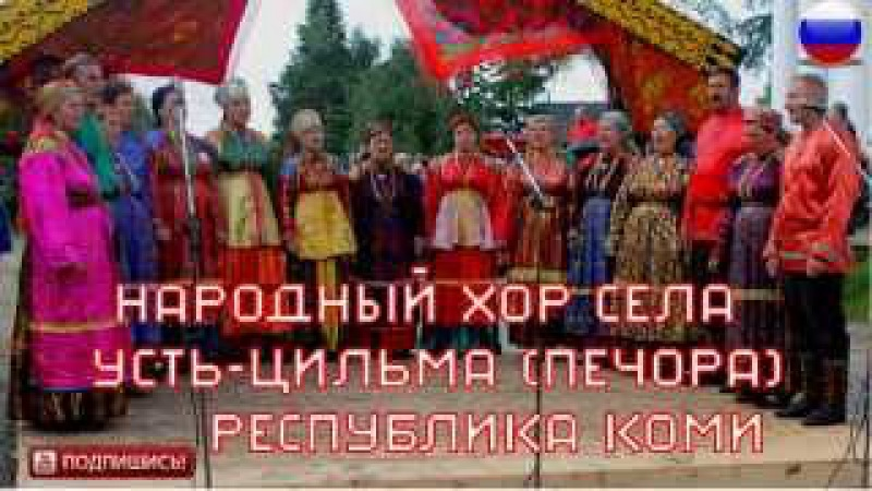 С по лугу, лугу разливалася вода, игровая, Народный хор села Усть Цильма Печора, Р...