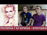 Полина Гагарина - Кукушка (OST Битва за Севастополь). БРАТЬЯ ХИЖНЯКИ (COVER - ГИТАРА).