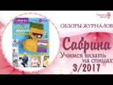 Журнал Сабрина Учимся вязать на спицах 32017