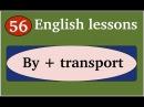 By transport English with Alice Английский для начинающих