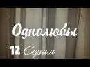 Однолюбы сериал - Однолюбы 12 серия HD - Руская мелодрама 2016