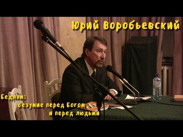 Беседа «Бедлам: безумие перед Богом и перед людьми», Юрий Воробьевский