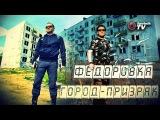 Путешествие в город-призрак Фёдоровка (съёмки для проекта