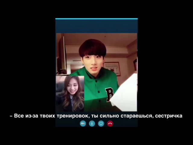 Jongkook x Tzuyu | разговор по скайпу между братом и сестрой.