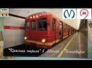 Юбилейный метропоезд Красная Cтрела в Москве и Петербурге Subway Red Arrow
