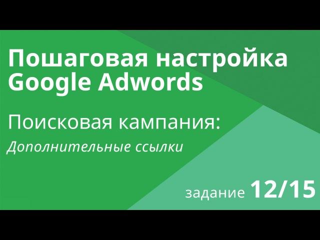Настройка поисковой кампании Google AdWords: Дополнительные ссылки - Шаг 12/15