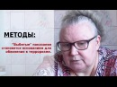 Надежда Квачкова о том как предатели развалили организацию
