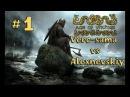 Age of Vikings - Противостояние Verc vs Alexnevsky