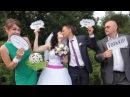 Свадьба Лены и Игоря.