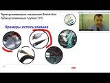Вебинар АББ_Монтажные аксессуары АББ термоусаживаемые трубки Shrink-Kon.