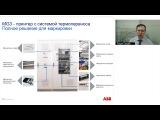 Вебинар АББ_Оборудование АББ для маркировки НКУ (клеммы, проводники, аппараты, ш ...