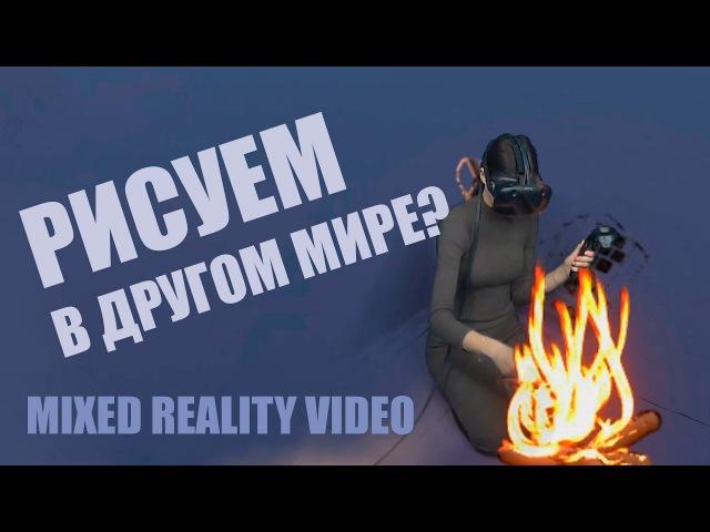Tilt brush in Mixed Reality | Студия виртуальной реальности VR Studio
