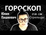 Гороскоп для Стрельцов. 27.03 - 2.04, Юлия Пашкевич
