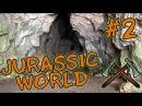 Jurassic World 2 Теперь я живу в скале!