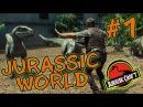 Jurassic World 1 Я ВЕРНУЛСЯ!