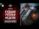 Редли-Уолтерс - ХРН №40 - от Mpexa World of Tanks